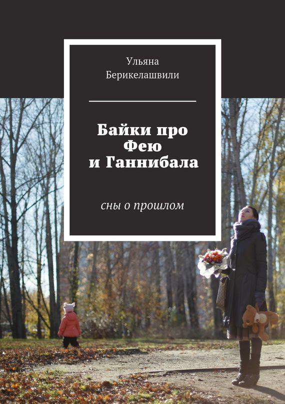 Ульяна Берикелашвили бесплатно