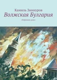 Зиннуров, Камиль Богданурович  - Волжская Булгария