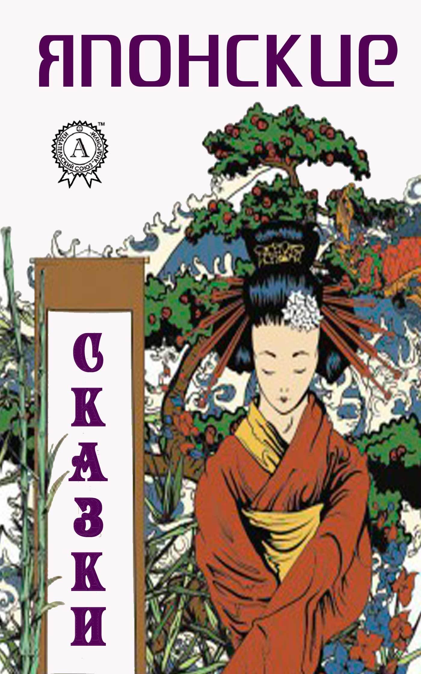 Народное творчесто - Японские сказки