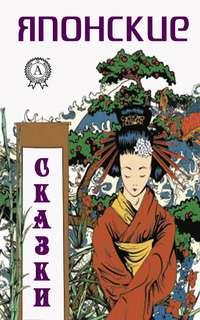 творчество, Народное  - Японские сказки