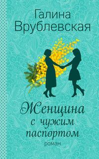 Врублевская, Галина  - Женщина с чужим паспортом
