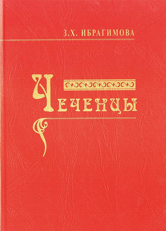 З. Х. Ибрагимова Чеченцы чай зеленый basilur white magic пакетированный