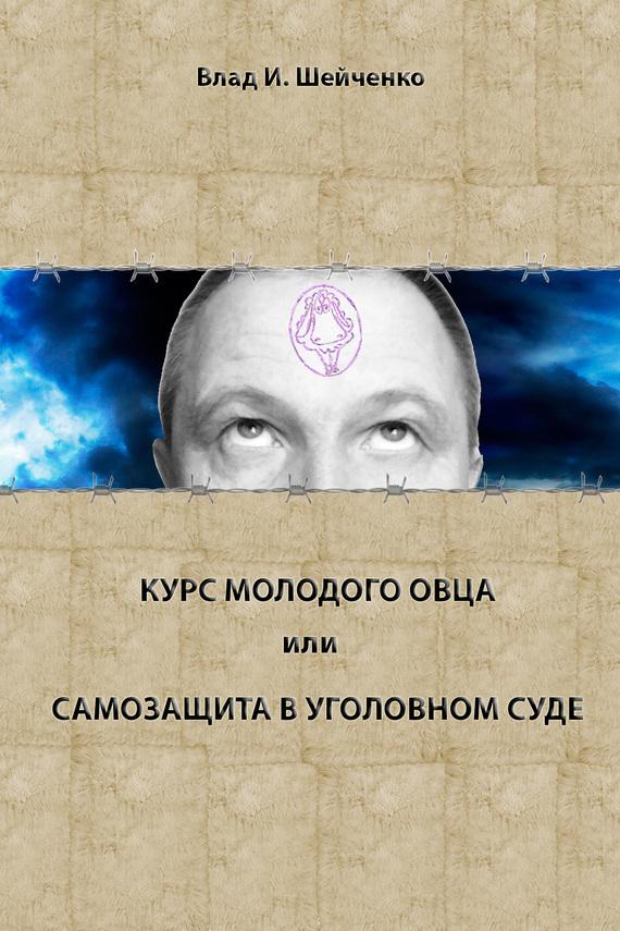 Владислав Шейченко Курс молодого овца, или Самозащита в уголовном суде rv 130 фигурка овца это не я w stratford