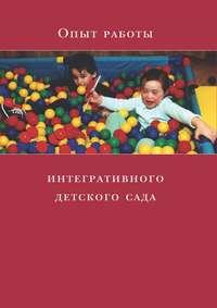 - Опыт работы интегративного детского сада