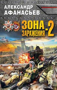 Афанасьев, Александр  - Зона заражения-2