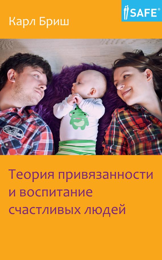 Теория привязанности и воспитание счастливых людей от ЛитРес