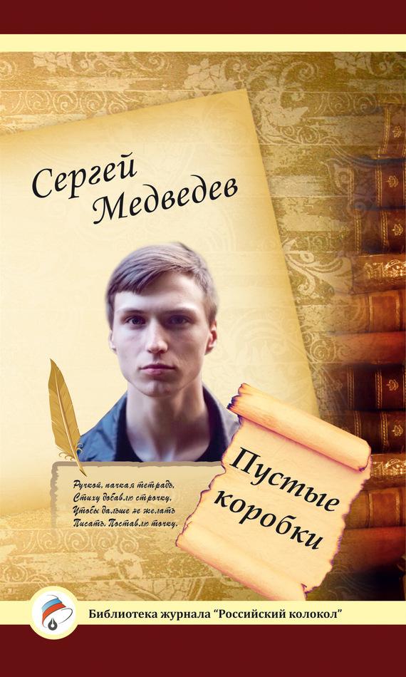Сергей Медведев Пустые коробки о любви и смерти