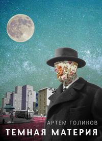 Голиков, Артем  - Темная Материя (сборник)