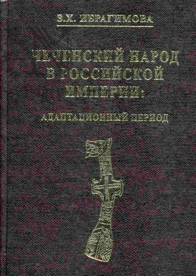 З. Х. Ибрагимова
