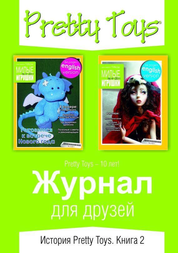 PrettyToys Журнал для друзей. История PrettyToys. Книга2 что на юбилей женщине 60 лет