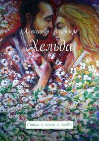 Айзенберг, Александр  - Хельда