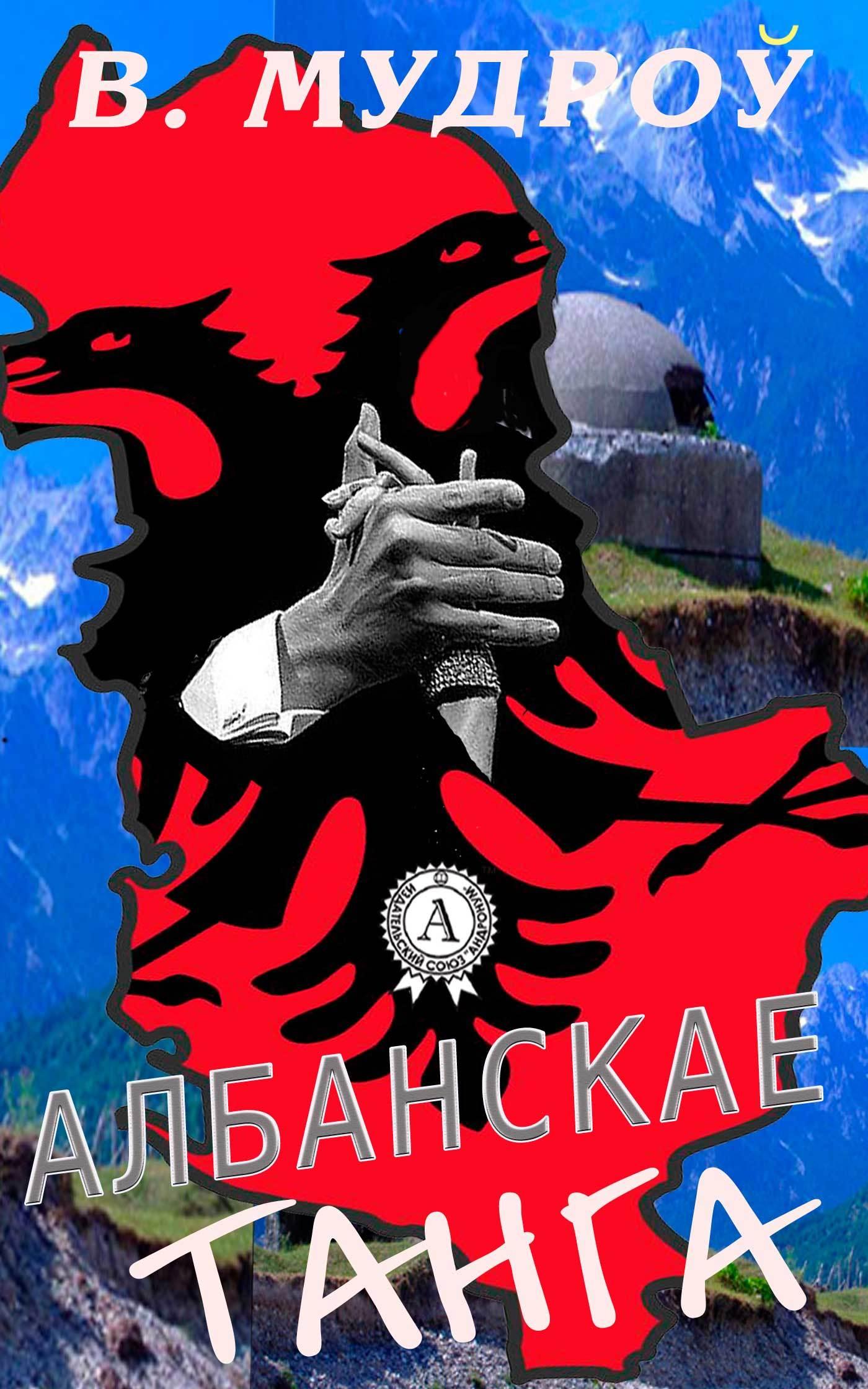 Албанскае