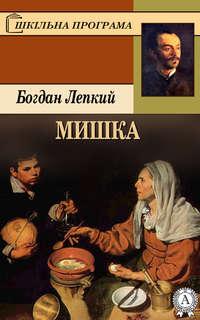 Лепкий, Богдан  - Мишка