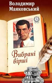 Маяковський, Володимир  - Вибрані вірші