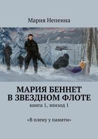 Непеина, Мария  - Мария Беннет в звездном флоте. Книга 1, эпизод 1. «В плену у памяти»