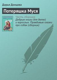 Дарья Донцова - Потеряшка Муся