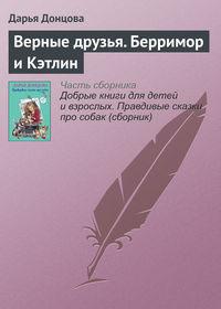 Дарья Донцова - Верные друзья. Берримор иКэтлин