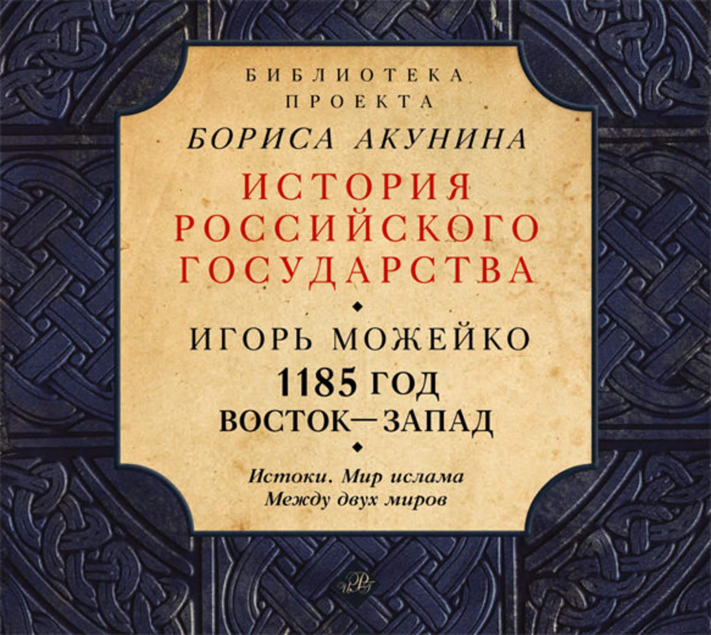 Слушать онлайн акунин история государства российского ордынский период