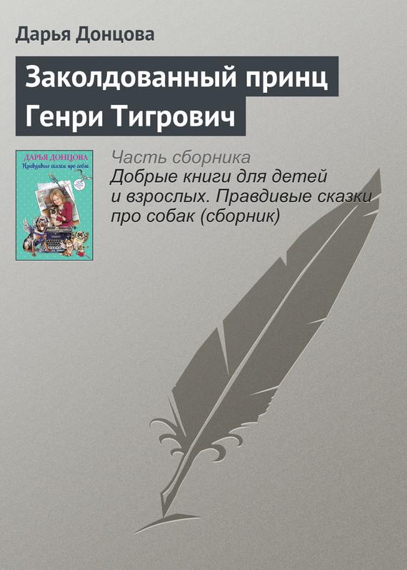 Дарья Донцова Заколдованный принц Генри Тигрович дарья донцова кулинарная книга лентяйки 2 вкусное путешествие