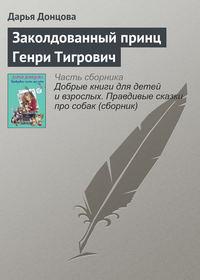 Дарья Донцова - Заколдованный принц Генри Тигрович