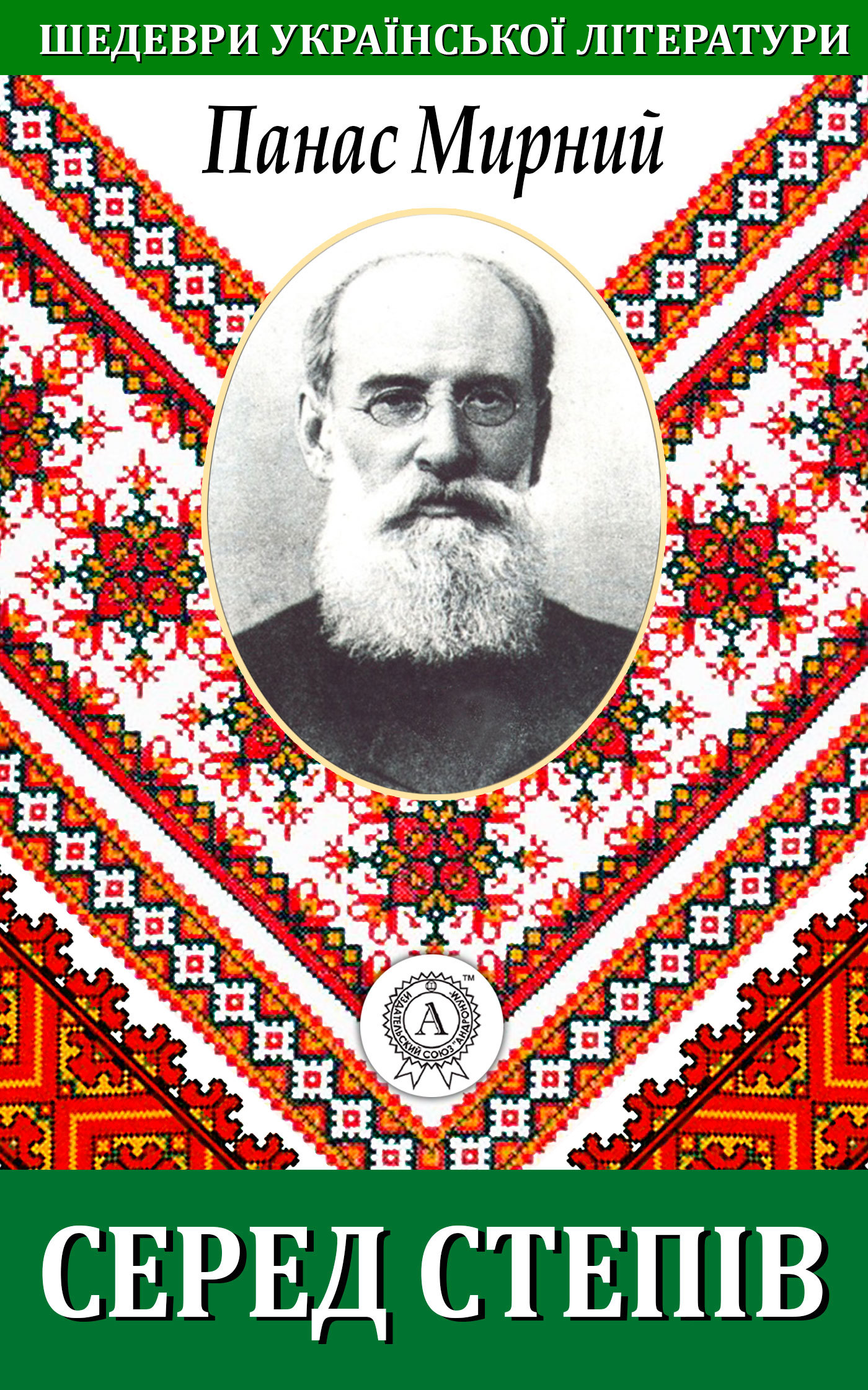Обложка книги Серед степів, автор Мирний, Панас