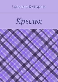 Кузьменко, Екатерина Андреевна  - Крылья