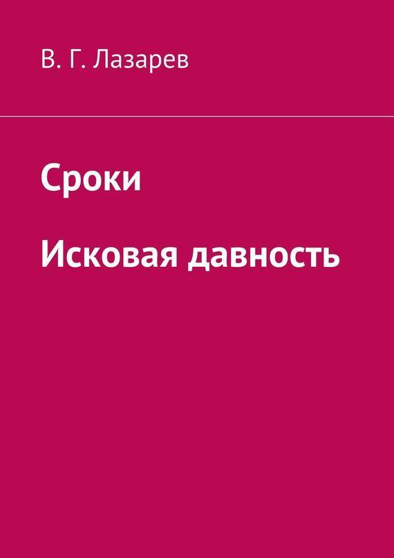 В. Г. Лазарев Сроки. Исковая давность лазарева и лось в облаке