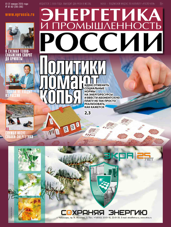 Отсутствует Энергетика и промышленность России №1-2 2016