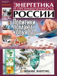 - Энергетика и промышленность России №1-2 2016