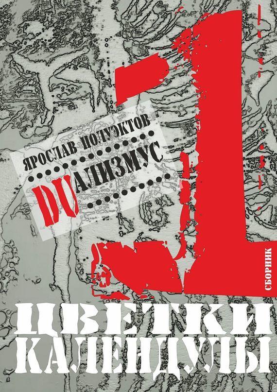 Возьмем книгу в руки 21/15/26/21152624.bin.dir/21152624.cover.jpg обложка