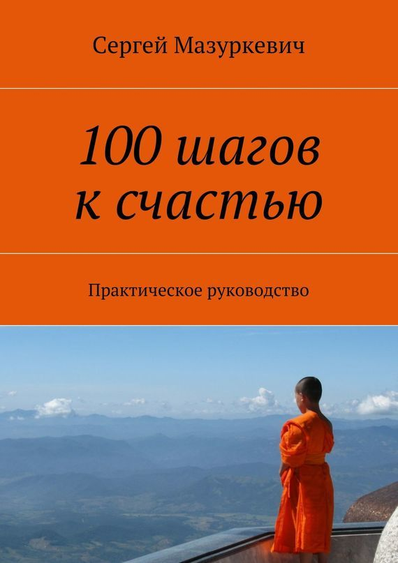 Сергей Мазуркевич бесплатно