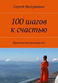 Мазуркевич, Сергей  - 100шагов ксчастью