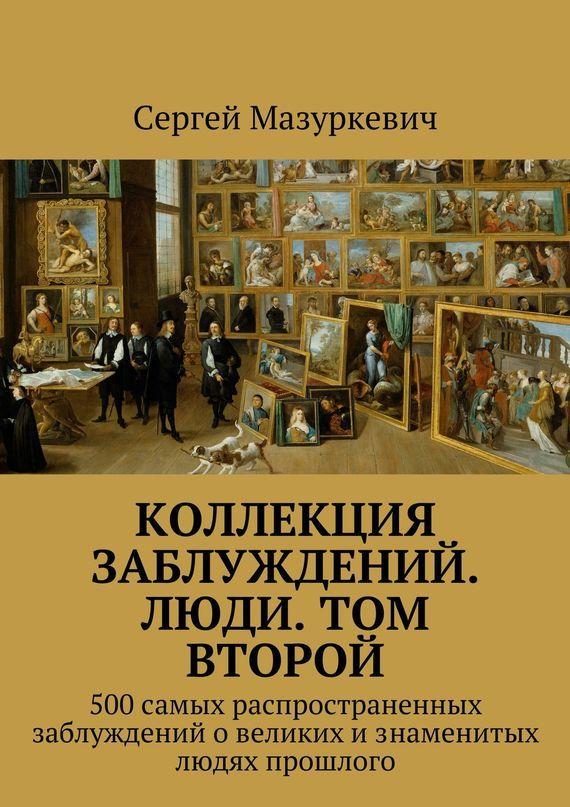 Возьмем книгу в руки 21/15/26/21152659.bin.dir/21152659.cover.jpg обложка