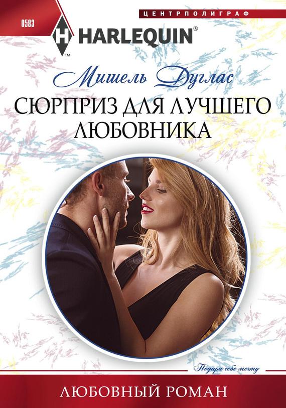 Мишель Дуглас Сюрприз для лучшего любовника дуглас м сюрприз для лучшего любовника