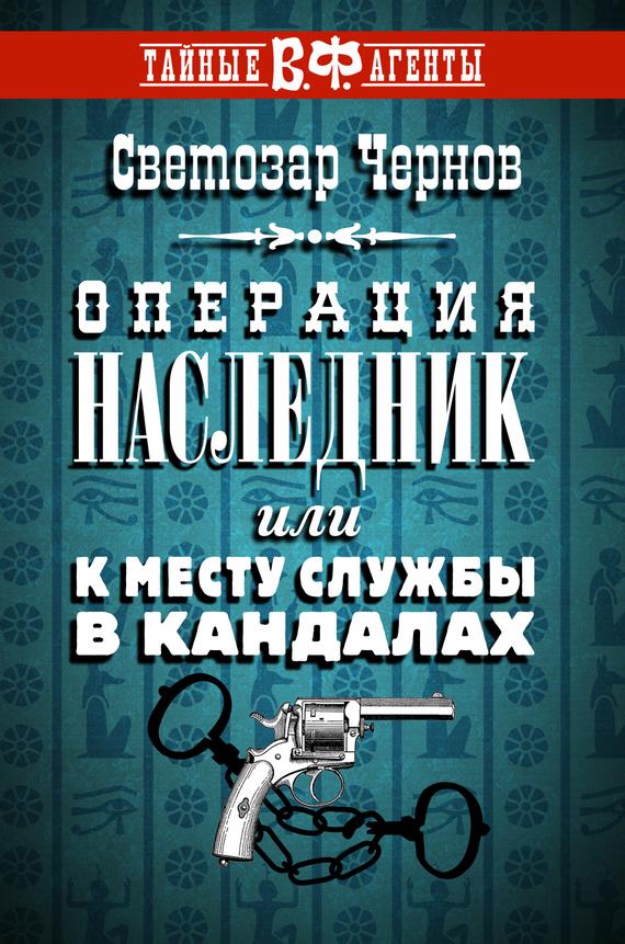 Обложка книги Операция «Наследник», или К месту службы в кандалах, автор Чернов, Светозар