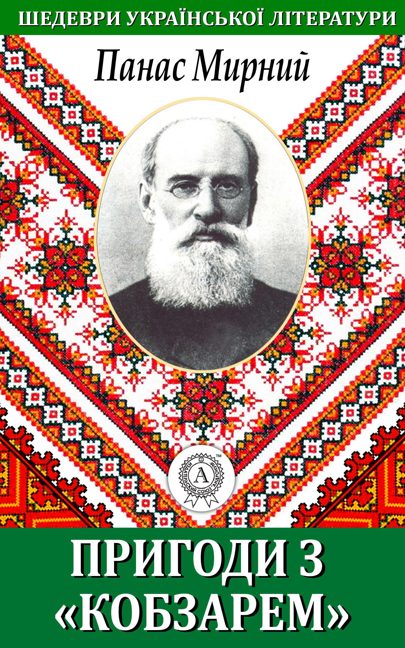 Обложка книги Пригода з «Кобзарем», автор Мирний, Панас