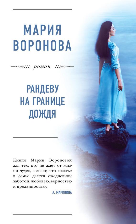 Мария Воронова Рандеву на границе дождя г владимов и меттер верный руслан