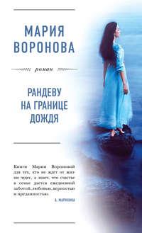 Воронова, Мария  - Рандеву на границе дождя