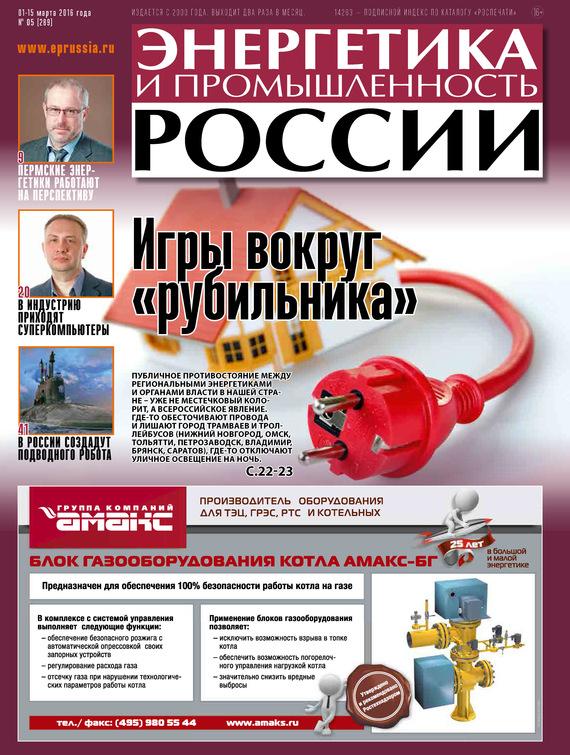 Отсутствует Энергетика и промышленность России №5 2016
