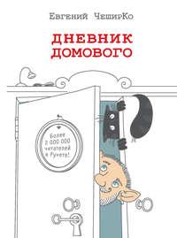 ЧеширКо, Евгений  - Дневник Домового