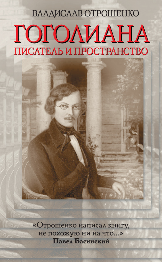 бесплатно Владислав Отрошенко Скачать Гоголиана. Писатель и Пространство