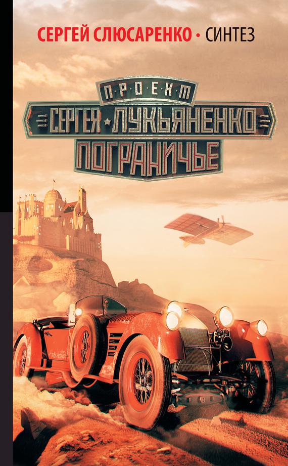 Сергей Слюсаренко Синтез слюсаренко с синтез