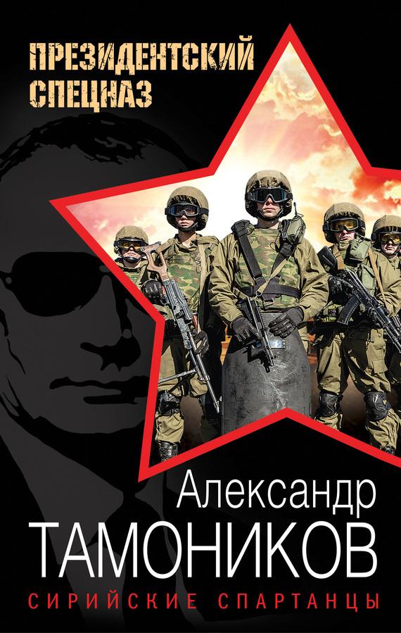 Александр Тамоников Сирийские спартанцы александр тамоников холодный свет луны