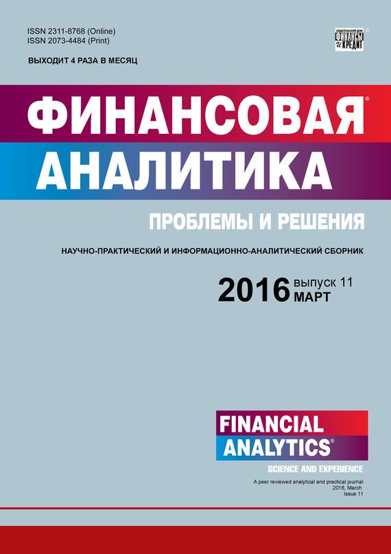 Отсутствует Финансовая аналитика: проблемы и решения № 11 (293) 2016 отсутствует финансовая аналитика проблемы и решения 1 235 2015