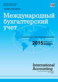 Отсутствует - Международный бухгалтерский учет № 47 (389) 2015
