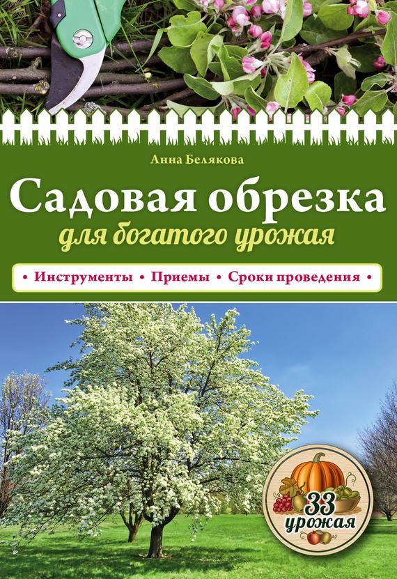 Анна Белякова Садовая обрезка для богатого урожая анна белякова чудо подкормка повышаем урожай