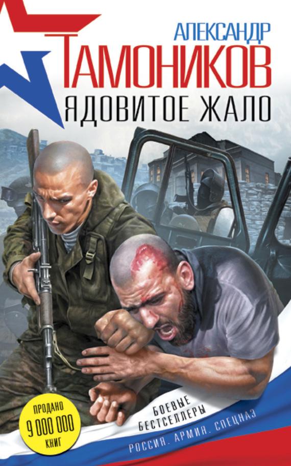 Александр Тамоников Ядовитое жало александр тамоников ядовитое жало