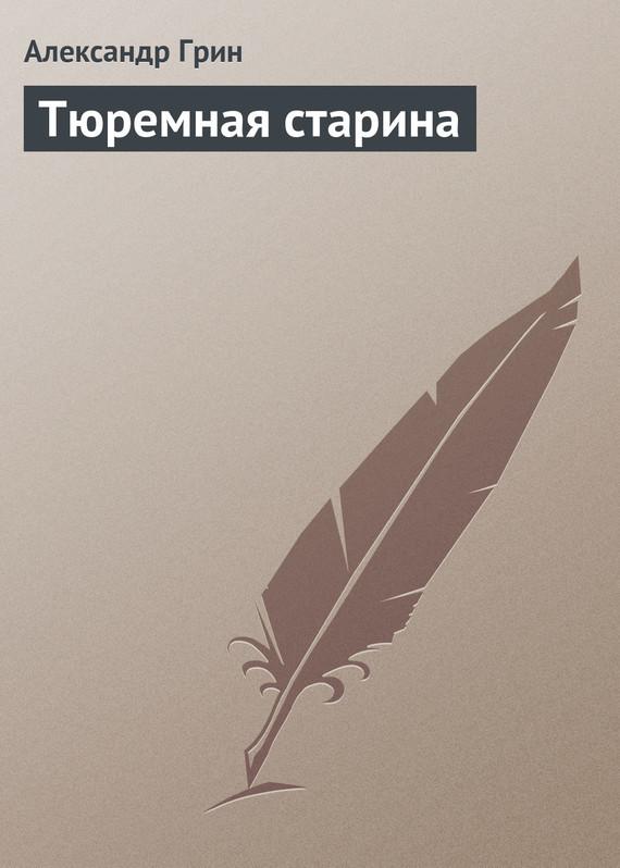 Александр Грин Тюремная старина какую машину до 300000 рублей в муроме