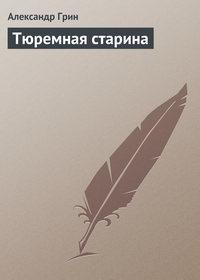 Грин, Александр  - Тюремная старина
