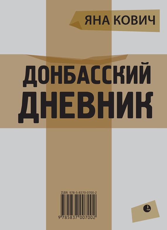 Яна Кович Донбасский дневник б д сурис фронтовой дневник дневник рассказы